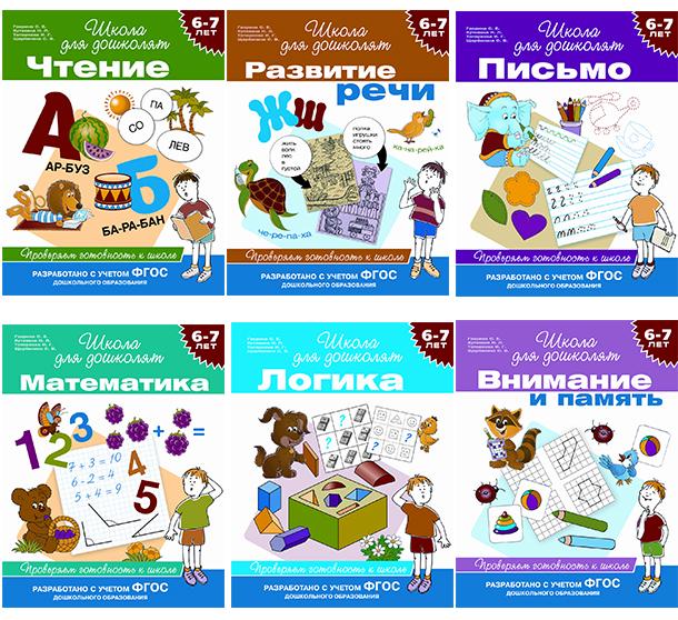Школа для дошколят скачать бесплатно серию книг