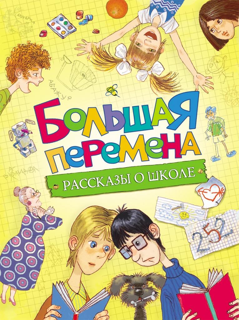 Книга в школу для детей